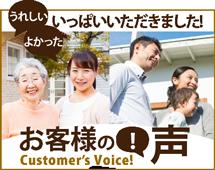 松本市、塩尻市、安曇野やその周辺のエリア、その他地域のお客様の声
