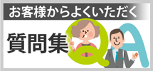 松本市、塩尻市、安曇野やその周辺のエリア、その他地域のお客様からよくいただく質問集
