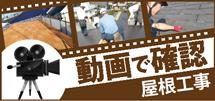 松本市、塩尻市、安曇野やその周辺のエリア、その他地域の屋根工事を動画で確認