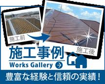 松本市、塩尻市、安曇野やその周辺のエリア、その他地域の施工事例