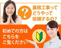 松本市、塩尻市、安曇野やその周辺にお住まいの方で屋根工事がはじめての方へ