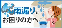 松本市、塩尻市、安曇野やその周辺エリアで雨漏りでお困りの方へ