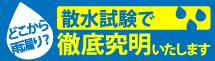 松本市、塩尻市、安曇野やその周辺エリアの雨漏り対策、散水試験もお任せください