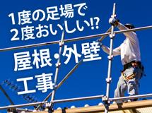 街の屋根やさん松本諏訪平店では足場の有効活用をお勧めします
