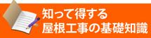 知って得する街の屋根やさん松本諏訪平店の基礎知識