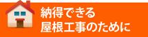 松本市、塩尻市、安曇野やその周辺エリアで納得できる屋根工事のために
