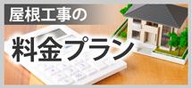 松本市、塩尻市、安曇野やその周辺エリアへ、松本諏訪平店の料金プランです