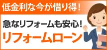 松本市、塩尻市、安曇野やその周辺エリアへ、松本諏訪平店のリフォームローンです
