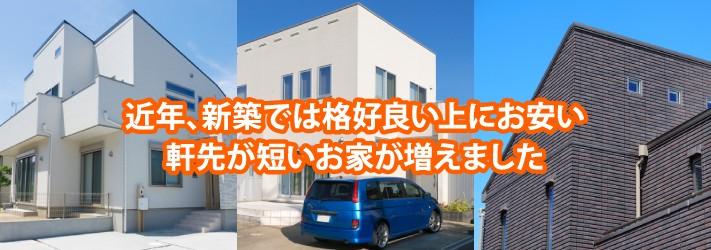 新築では格好良い上にお安い軒先が短いお家が増えました