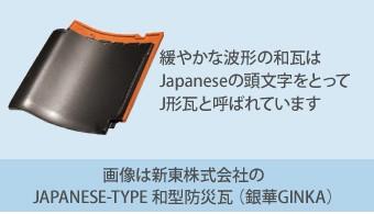 新東株式会社の JAPANESE-TYPE 和型防災瓦 (銀華GINKA)
