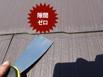隙間のないスレート屋根