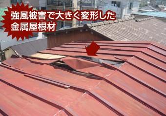 強風被害で大きく変形した金属屋根材