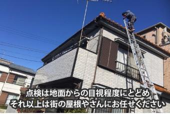 点検は地面からの目視程度にとどめそれ以上は街の屋根やさんにお任せください