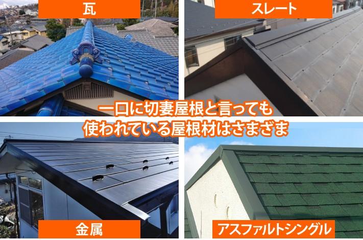 一口に切妻屋根と言っても使われている屋根材はさまざま