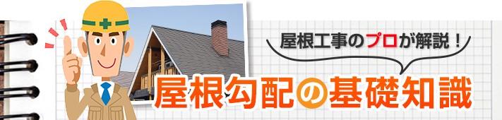 屋根工事のプロが解説!屋根勾配の基礎知識