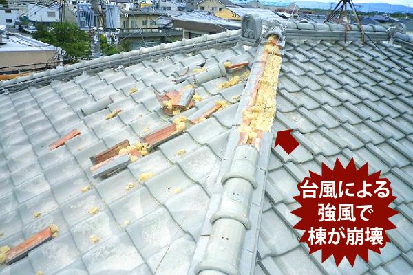 台風による強風で棟が崩壊