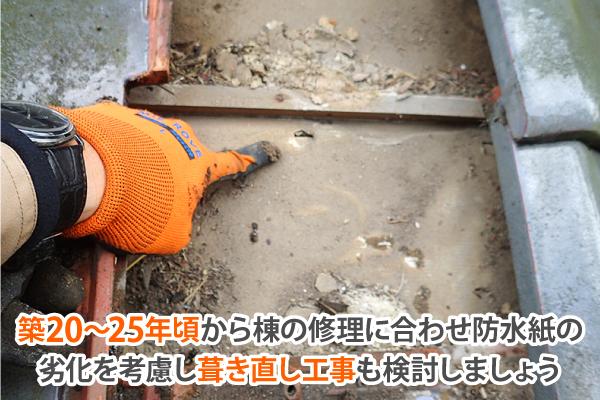 築20~25年頃から棟の修理に合わせ防水紙の劣化を考慮し葺き直し工事も検討しましょう