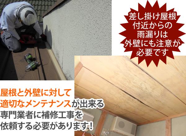差し掛け屋根付近からの雨漏りは外壁にも注意