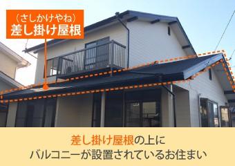 差し掛け屋根の上にバルコニーが設置されているお住まい