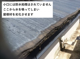 スレート屋根劣化状況