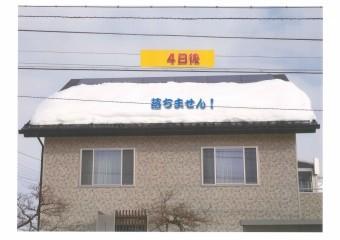 雪止め経過