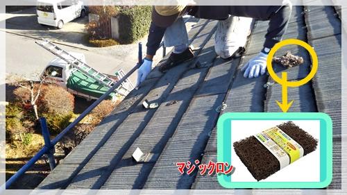 屋根塗装ケレン