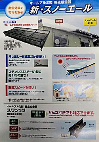 安曇野市三郷で平瓦屋根にスノーエールを設置しました
