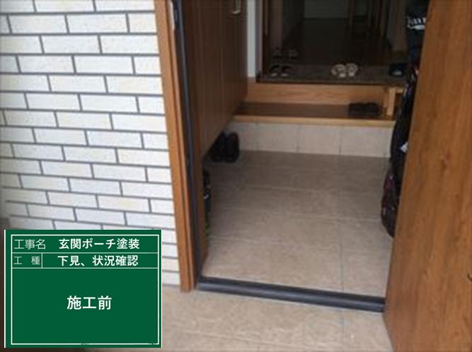 諏訪市で玄関ポーチと玄関土間のタイルをクリア塗装しました
