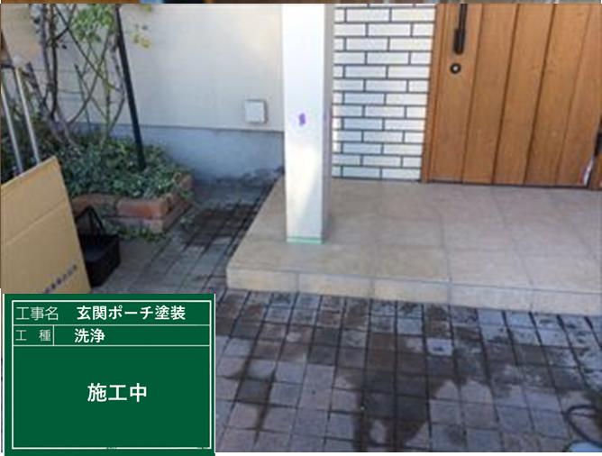 玄関ポーチ塗装洗浄中