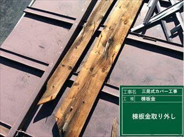三晃式カバー工法