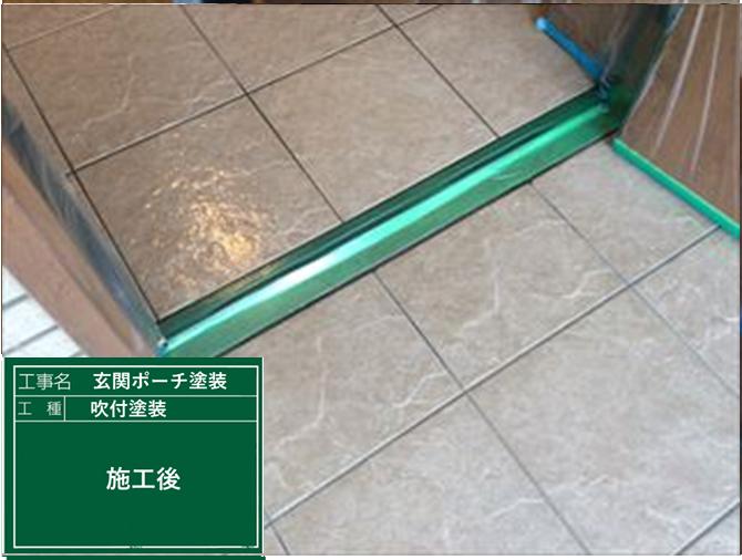 玄関ポーチ塗装施工後