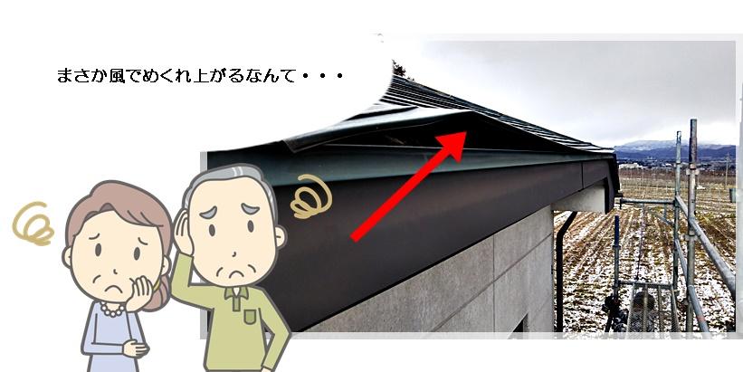 屋根が持ち上がっている状態