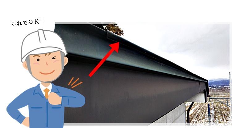 屋根修繕後