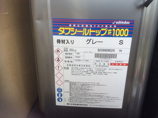松本FRP防水