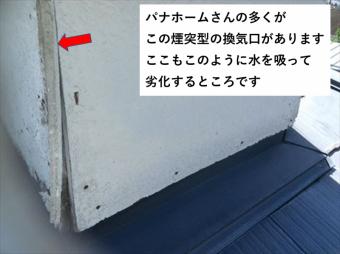スレート屋根換気口劣化