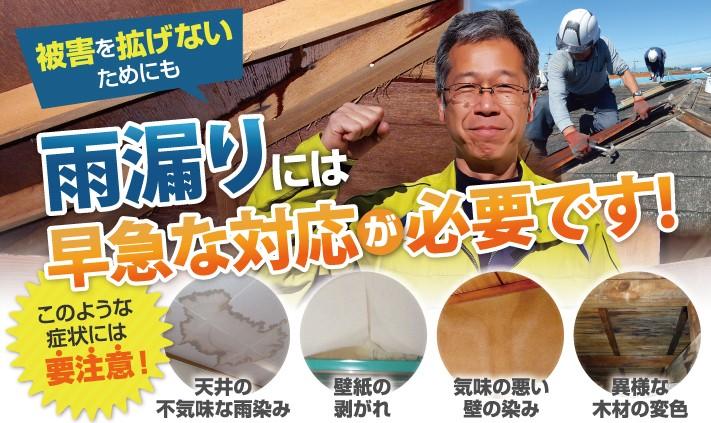 雨漏りの点検・補修は街の屋根やさん松本諏訪平店にお任せ下さい