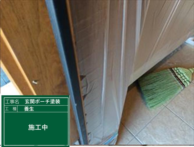 玄関ポーチ塗装養生