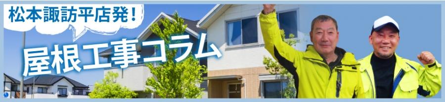 松本市、塩尻市、安曇野やその周辺エリアの屋根工事コラム
