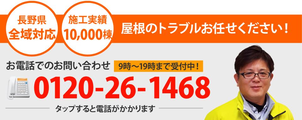 松本市、塩尻市、安曇野やその周辺エリアで屋根工事なら街の屋根やさん松本諏訪平店にお任せ下さい!