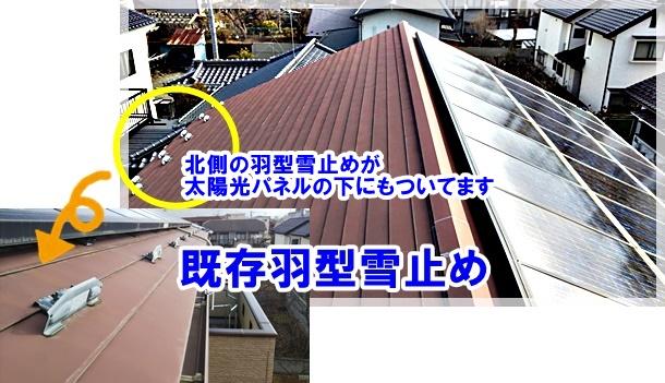 太陽光パネルからの落雪解決!松本市で雪止め設置工事を行いました