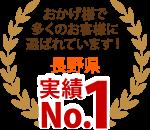 松本市、塩尻市、安曇野やその周辺エリア、おかげさまで多くのお客様に選ばれています!