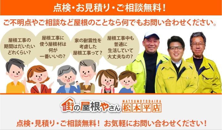 屋根工事・リフォームの点検、お見積りなら街の屋根やさん松本平店にお問合せ下さい!