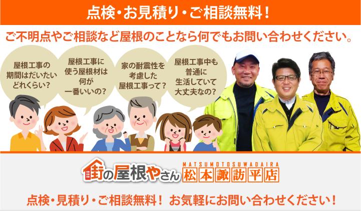 屋根工事・リフォームの点検、お見積りなら街の屋根やさん松本諏訪平店にお問合せ下さい!