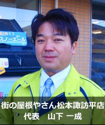 街の屋根やさん松本諏訪平店代表山下一成