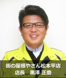 街の屋根やさん松本平店店長黒澤正慶