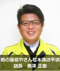 街の屋根やさん松本諏訪平店店長黒澤正慶