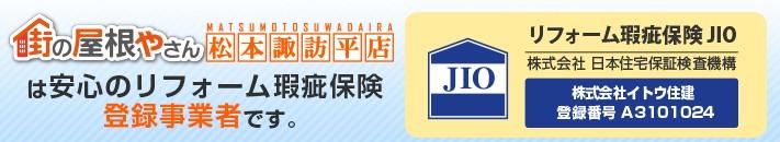 街の屋根やさん松本平店は安心の瑕疵保険登録事業者です