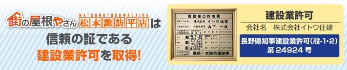 街の屋根やさん松本諏訪平店は建設業許可取得業者です