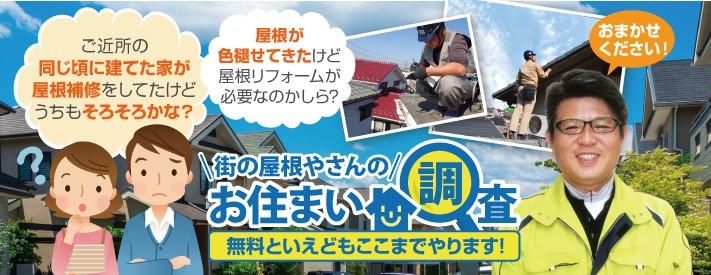 屋根の無料点検は街の屋根やさん松本諏訪平店へ