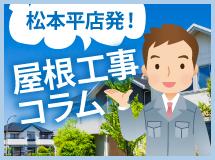 松本市、塩尻市、安曇野市、岡谷市やその周辺エリアその他地域の屋根工事コラム